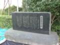 三尾砂創立の青葉学園の碑 青葉学園は福島市内にある