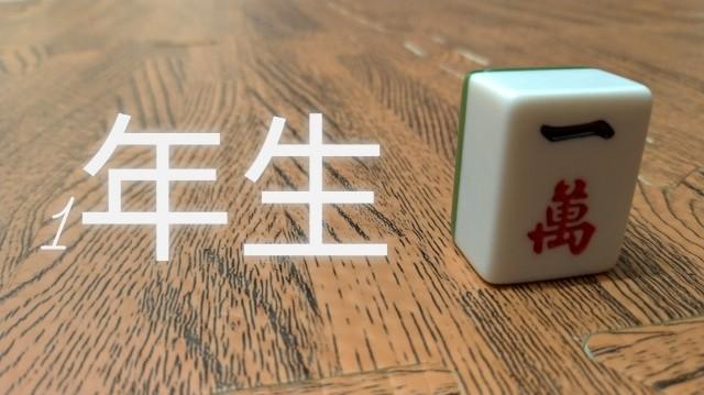 f:id:mypace-chinese:20181003225527j:image