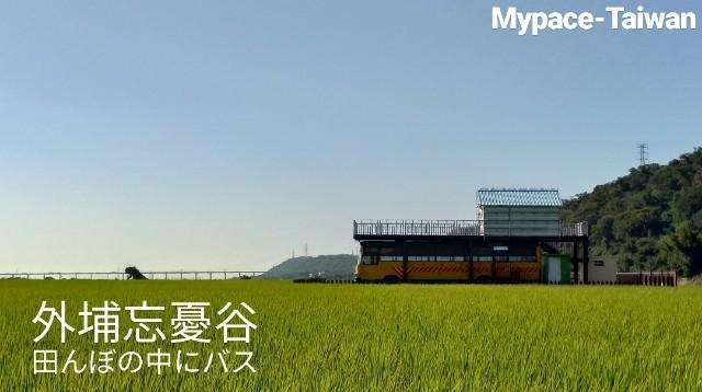 f:id:mypace-chinese:20181010120815j:image