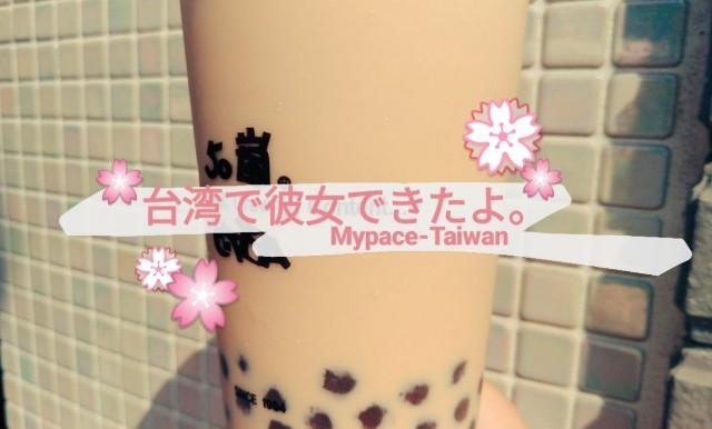 f:id:mypace-chinese:20181111172824j:image