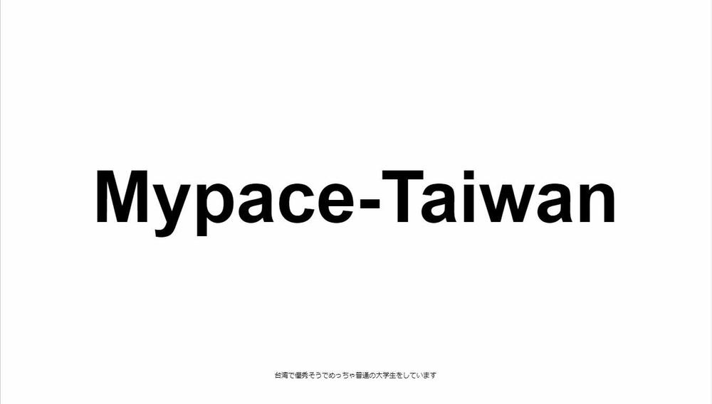 f:id:mypace-chinese:20181115173825j:plain