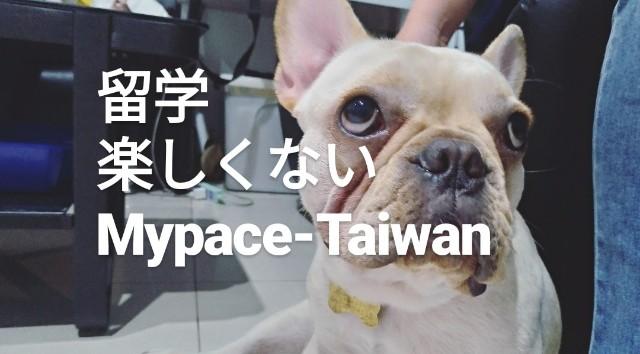 f:id:mypace-chinese:20181119105112j:image