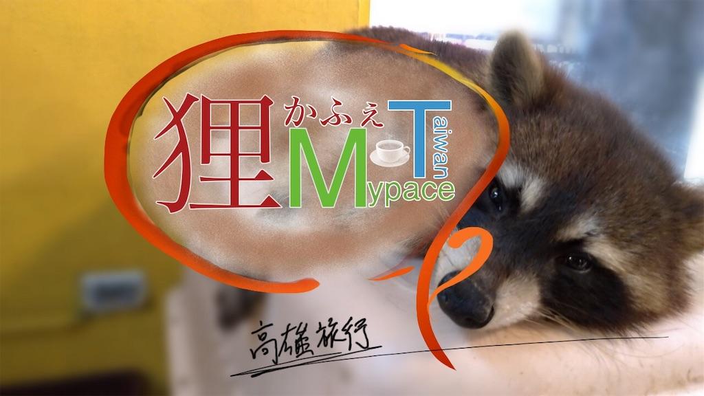 f:id:mypace-chinese:20190711170920j:image