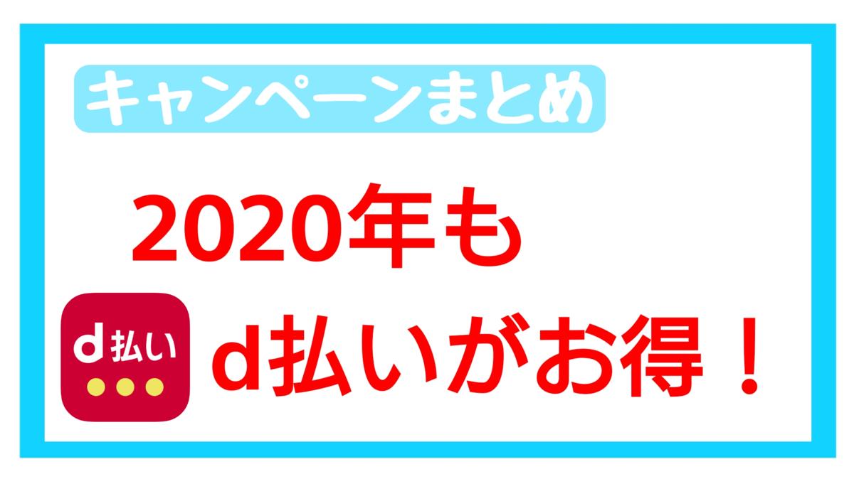 f:id:mypointnews:20200107032504p:plain
