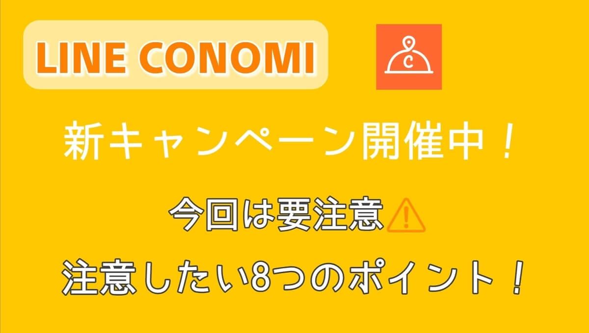 LINECONOMI キャンペーン