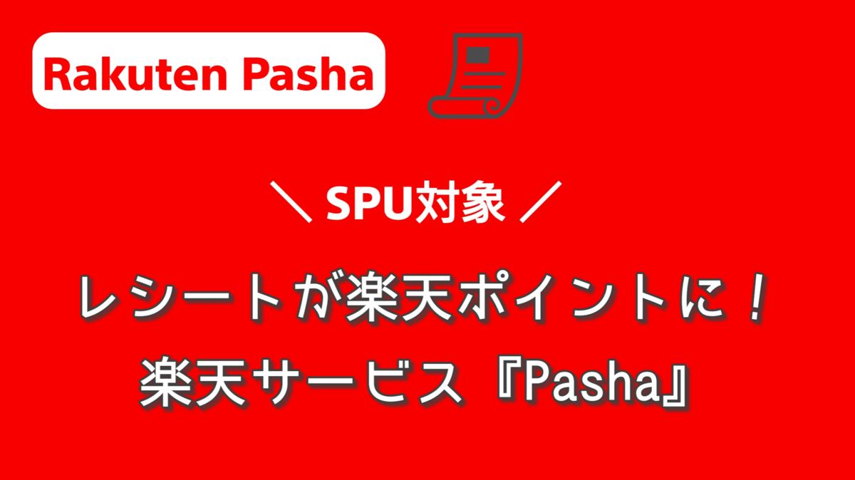 楽天Pasha レシート