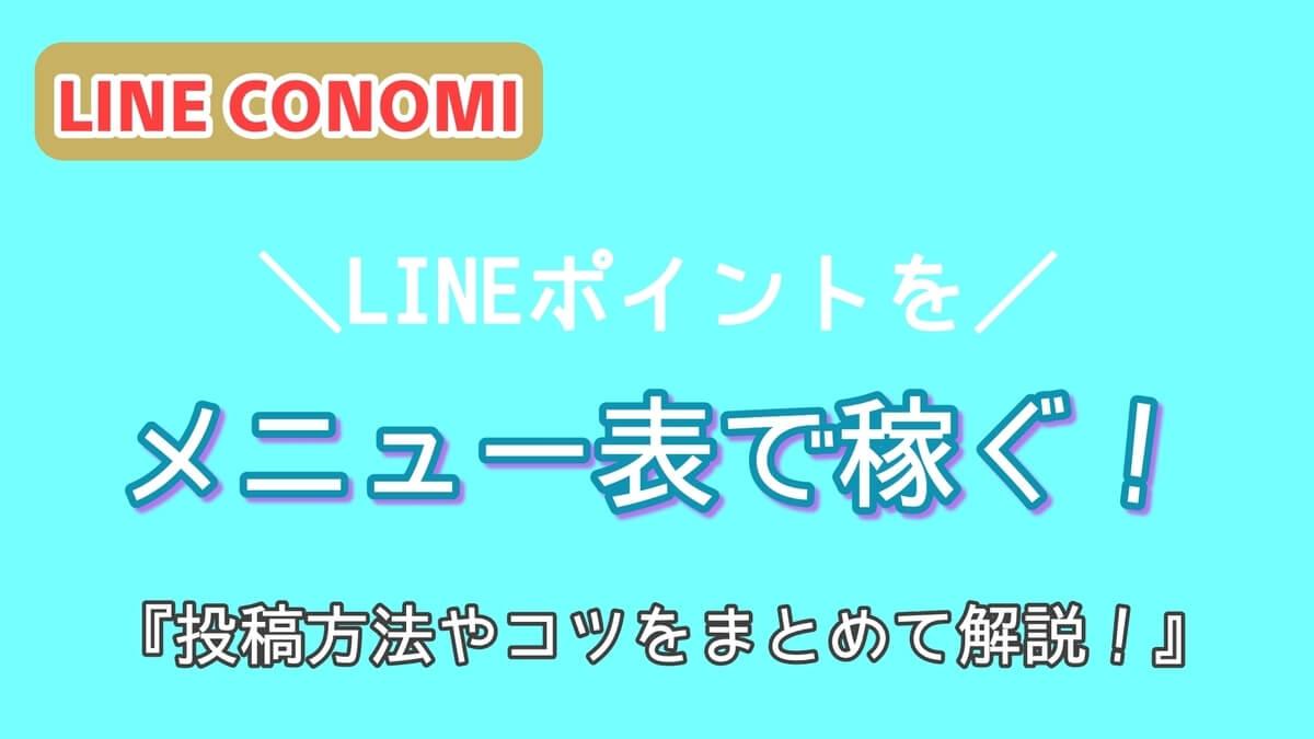 LINE CONOMI メニュー表