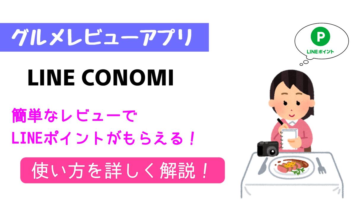 LINE CONOMI 使い方