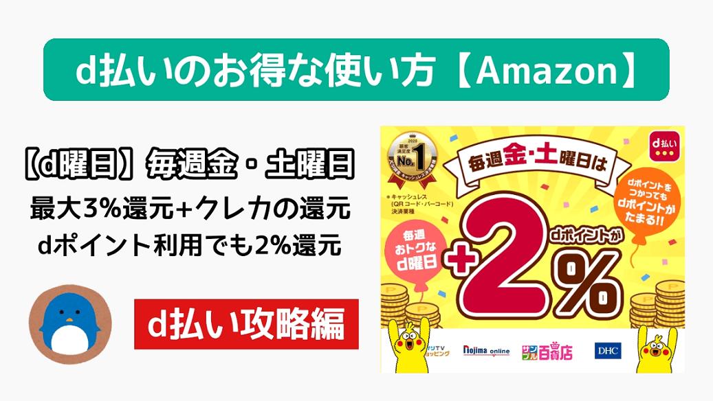 d払い Amazon d曜日