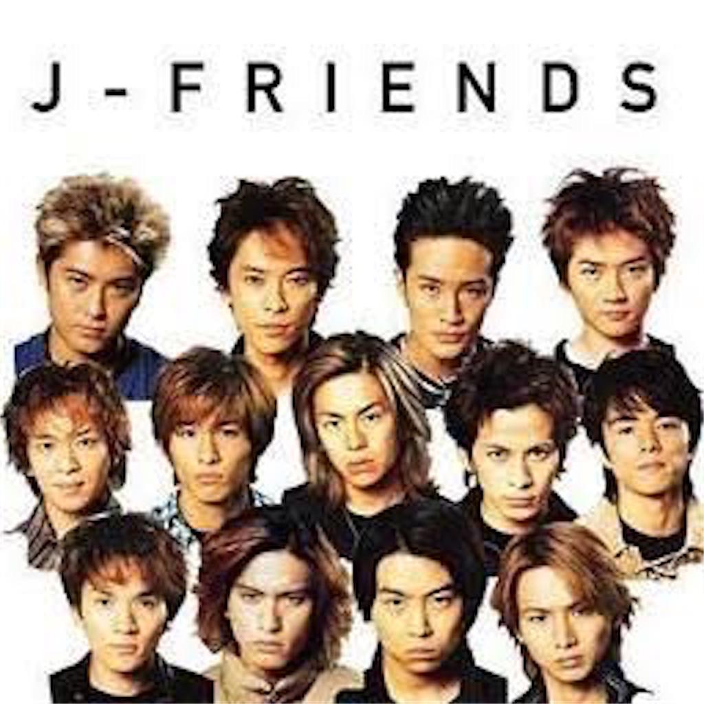 J-FRIENDS(ジェイフレンズ)のメンバー構成 ジェイフレンズは僕 ...