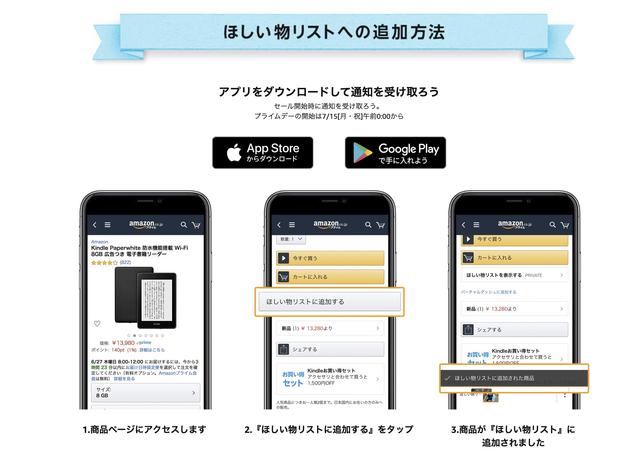 【Amazonプライムデー】セール対象商品公開第一弾からおすすめ品をピックアップ