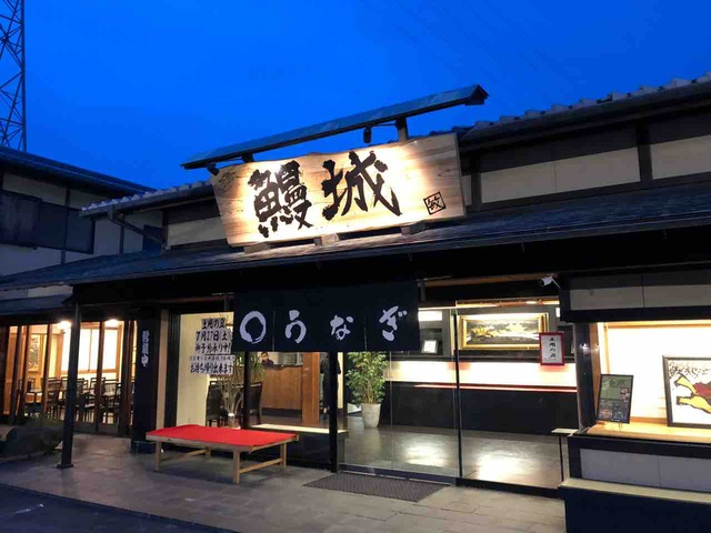 鰻城(うなじょう)【グルメレポート】丸亀市で極上のうな重を味わえる専門店