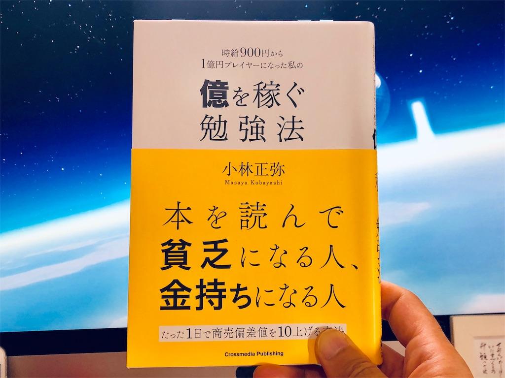 小林正弥(著)『億を稼ぐ勉強法』クロスメディア・パブリッシング【本の紹介】あなたが1億円プレイヤーになっていない理由