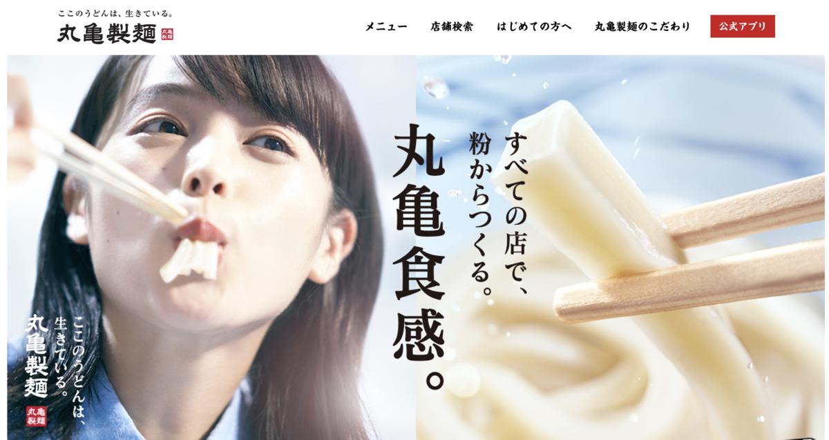香川県民の丸亀製麺に対する感情は他県の人には理解されることはないと思う理由