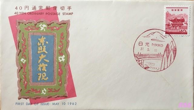 昭和37年5月10日発行 日光東照宮陽明門の40円通常切手 初日カバー全日本郵便切手普及協会版