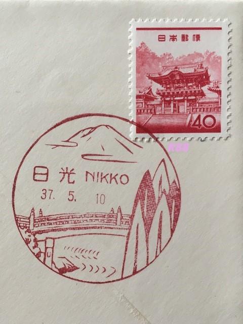 日光東照宮陽明門の40円通常切手と日光郵便局の風景印