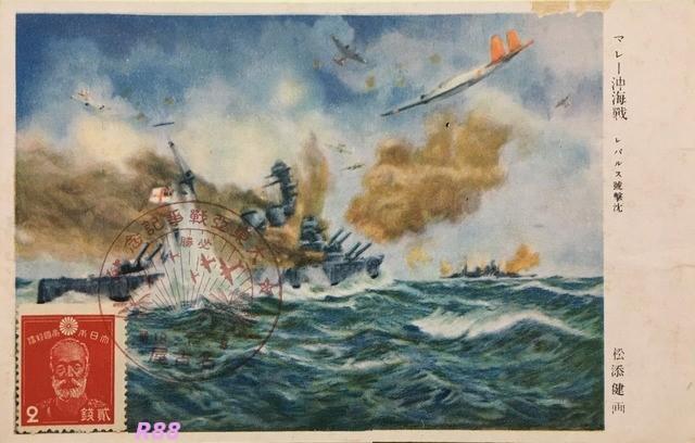 大東亜戦争記念の昭和18年12月8日の特印が押印された、マレー沖海戦の古い絵葉書。戦前の郵趣