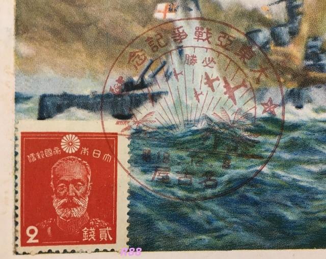 戦前のマレー沖海戦の古い絵葉書に押された昭和18年12月8日の日付の大東亜戦争記念の特印、切手は2銭切手