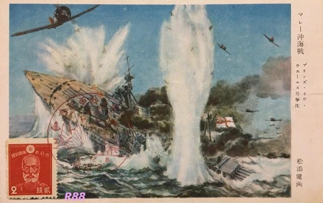 戦前の古い絵葉書、マレー沖海戦のプリンス・オブ・ウェールズ号撃沈、大東亜戦争記念の昭和18年12月8日押印の特印つき