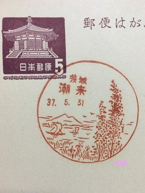 茨城県 潮来郵便局の古い風景印 昭和37年5月31日押印(最終日)