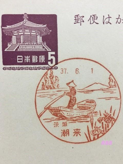 茨城県 潮来郵便局の古い風景印、昭和37年6月1日押印(初日)