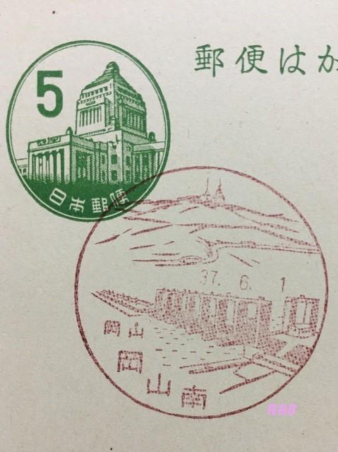 昭和37年6月1日付けの岡山南郵便局の古い風景印