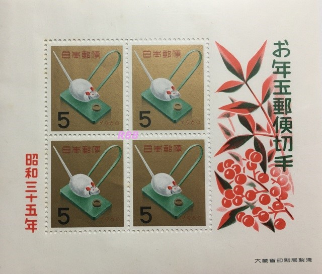 昭和35年の米食いねずみの年賀切手