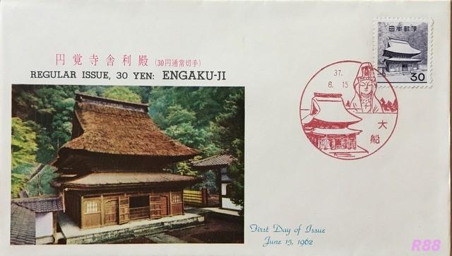 昭和37年(1962年)6月15日発行の30円円覚寺舎利殿通常切手の初日カバー、JBS版