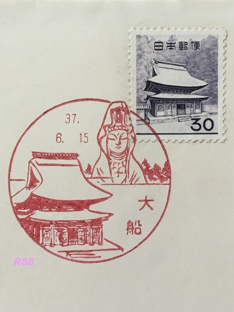 昭和37年(1962年)6月15日発行の通常切手、30円円覚寺舎利殿の切手と大船郵便局の風景印