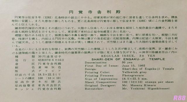 昭和37年(1962年)6月15日発行の30円円覚寺舎利殿の普通切手と大船郵便局風景印