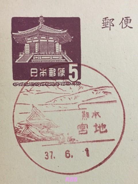 昭和37年(1962)6月1日押印の熊本県宮地郵便局の古い風景印の画像