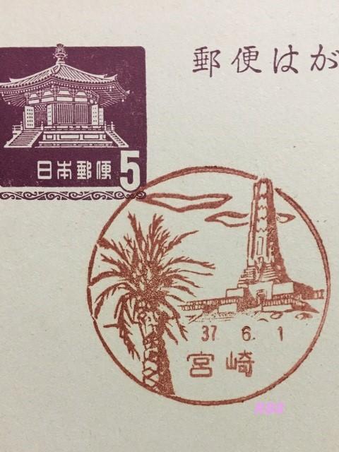 昭和37年(1962年)6月1日押印の宮崎郵便局の古い風景印の画像
