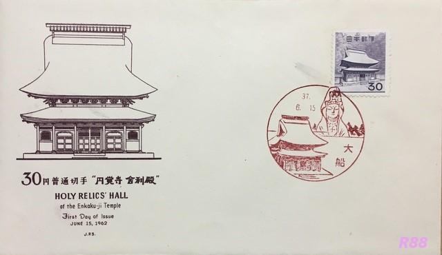 昭和37年(1962年)6月15日発行の30円普通郵便切手 円覚寺舎利殿の初日カバー、JPS版 大船風景印
