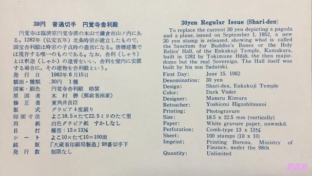昭和37年6月15日発行の30円普通切手、円覚寺舎利殿の初日カバーJPS版に付属の解説書の画像
