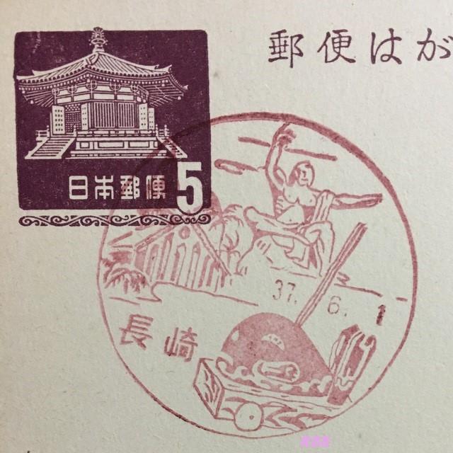 昭和37年(1962)6月1日押印の長崎郵便局の古い風景印の画像