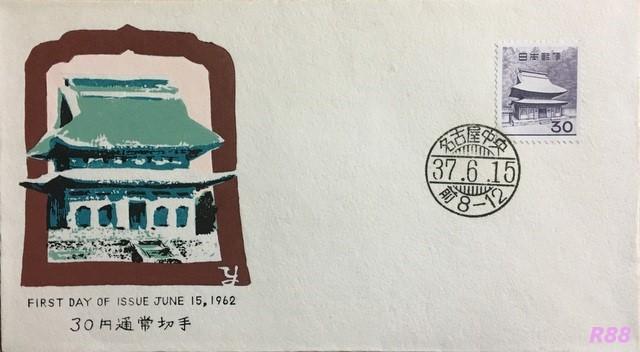 通常切手30円円覚寺舎利殿の初日カバー、中村浪静堂の木版カバー、名古屋中央櫛型印昭和37年6月15日押印