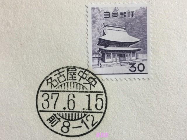昭和37年6月15日押印名古屋中央櫛型印と30円普通切手円覚寺舎利殿の画像