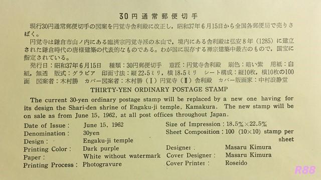 中村浪静堂の30円通常切手円覚寺舎利殿の初日カバーに付属の解説書の画像