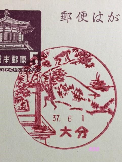 大分郵便局の風景印、昭和37年6月1日押印の官白の画像