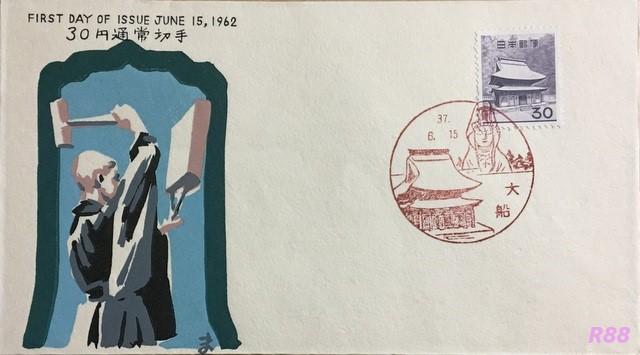 昭和37年(1962年)6月15日発行の円覚寺舎利殿30円通常切手の初日カバーの画像