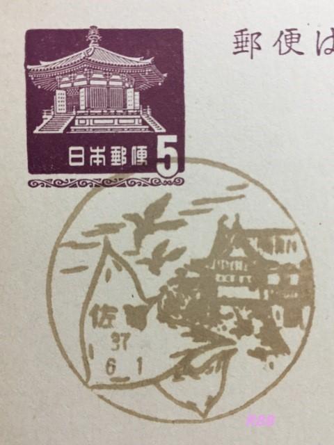 昭和37年(1962年)6月1日押印の佐賀郵便局の風景印(官白)の画像