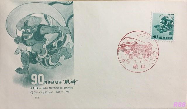 昭和37年(1962年)7月2日発行のJPS版90円普通切手初日カバー東山風景印の画像