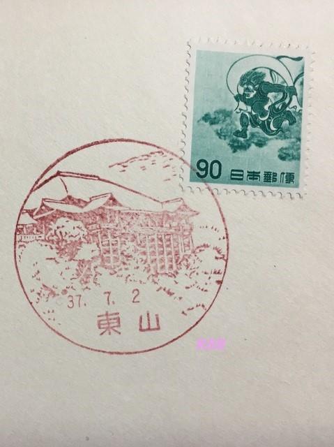 昭和37年(1962年)7月2日発行 90円普通切手 風神 とその日押印の東山風景印の画像