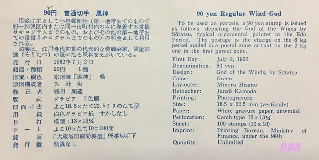 昭和37年(1962年)7月2日発行のJPS版90円普通切手風神の初日カバーに付属の解説書の画像