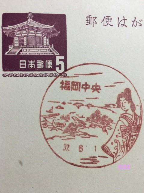 昭和37年(1962年)6月1日押印の福岡中央風景印の官白の画像