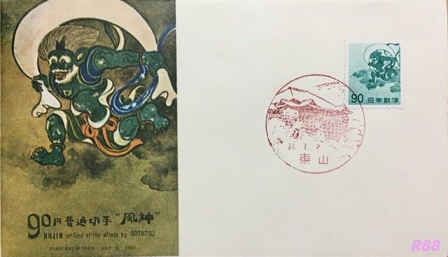 昭和37年7月2日発行の90円雷神普通切手のNCC版初日カバーの画像
