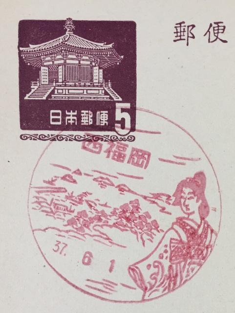 昭和37年6月1日押印の西福岡郵便局の古い風景印の画像