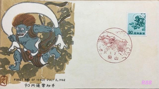 昭和37年7月2日発行の普通切手90円風神、中村浪静堂の木版画の初日カバーの画像