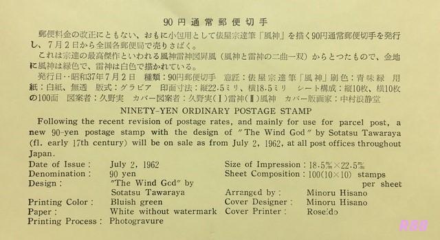 昭和37年7月2日発行の普通切手90円風神、中村浪静堂の木版画の初日カバーに付属の解説書の画像