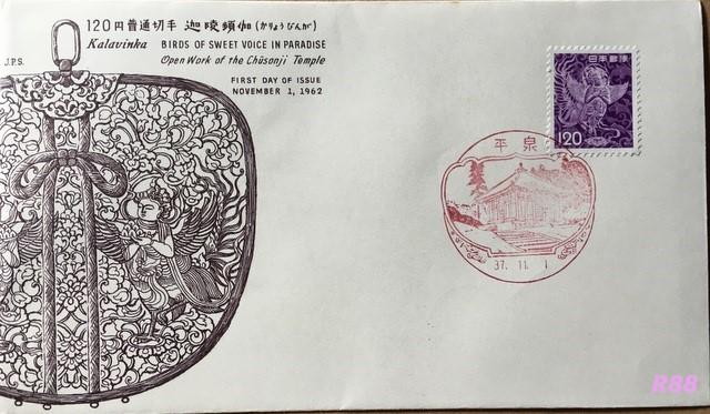 昭和37年(1962年)11月1日発行の通常切手120円華鬘の迦陵頻伽の初日カバー、平泉風景印のJPS版の画像